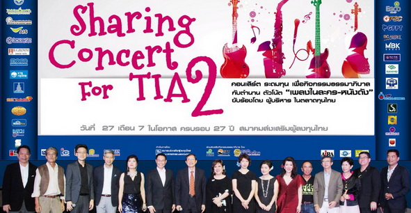 Concert For TIA2