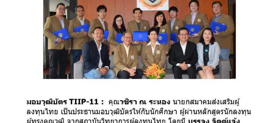 พิธีมอบวุฒิบัตร TIIP11