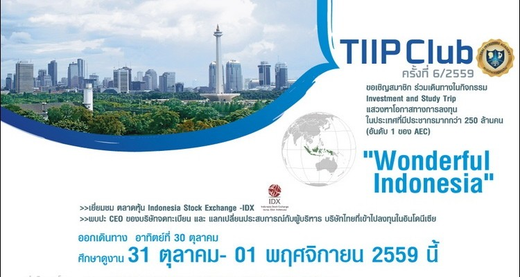 "TIIP Club ครั้งที่ 6 "" Wonderful Indonesia """