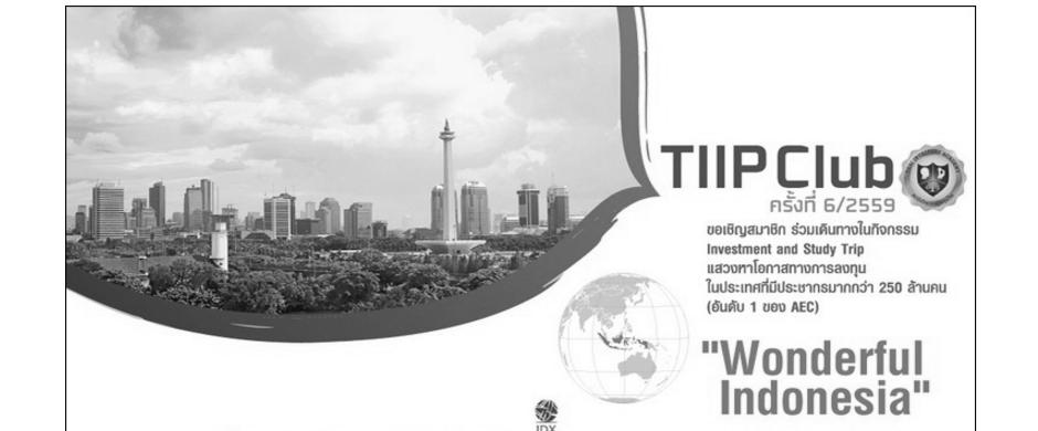 "TIIP Club ครั้งที่ 6 "" Wonderful Indonesia """