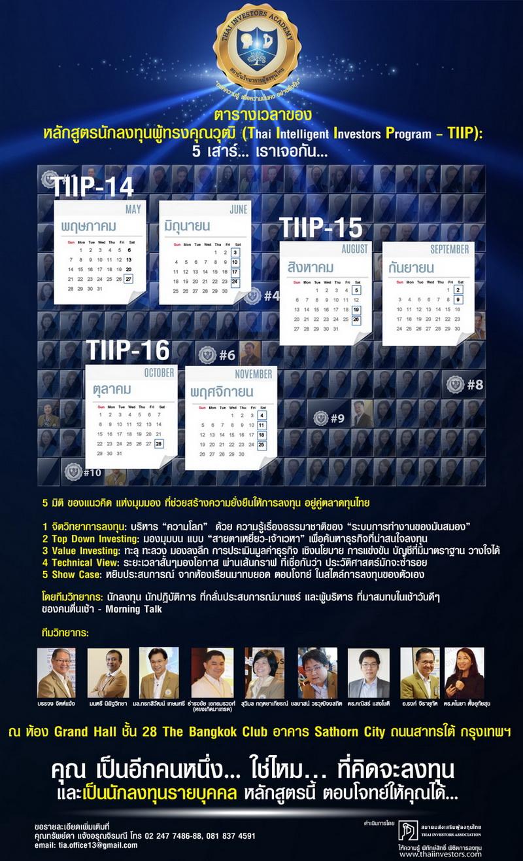 tiip14-2