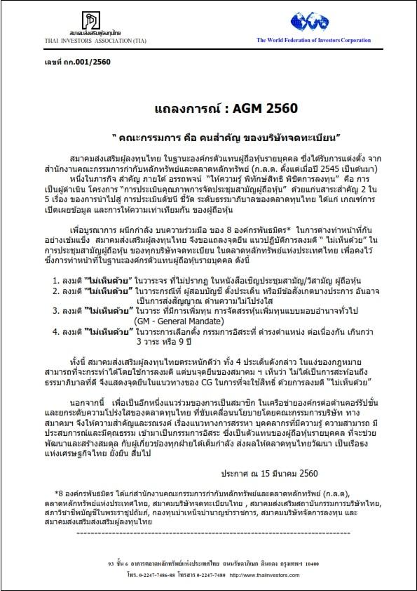 agm60-1