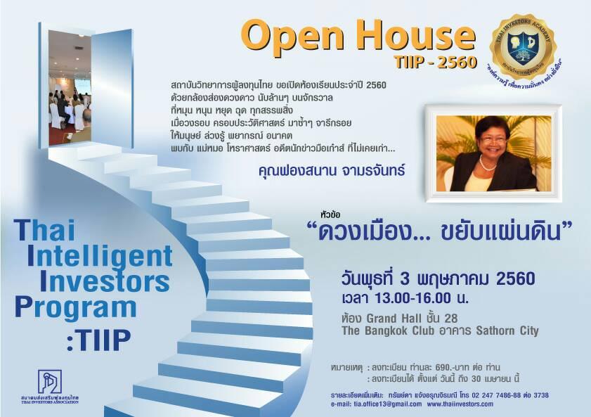tiipopenhouse1