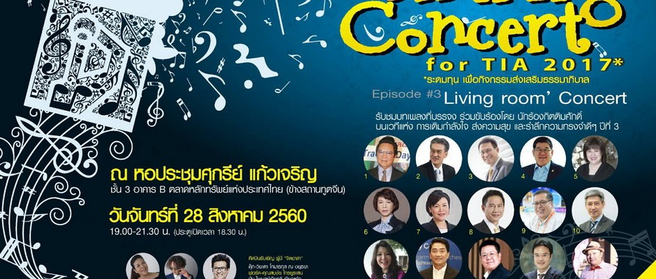 Sharing Concert for TIA 2017