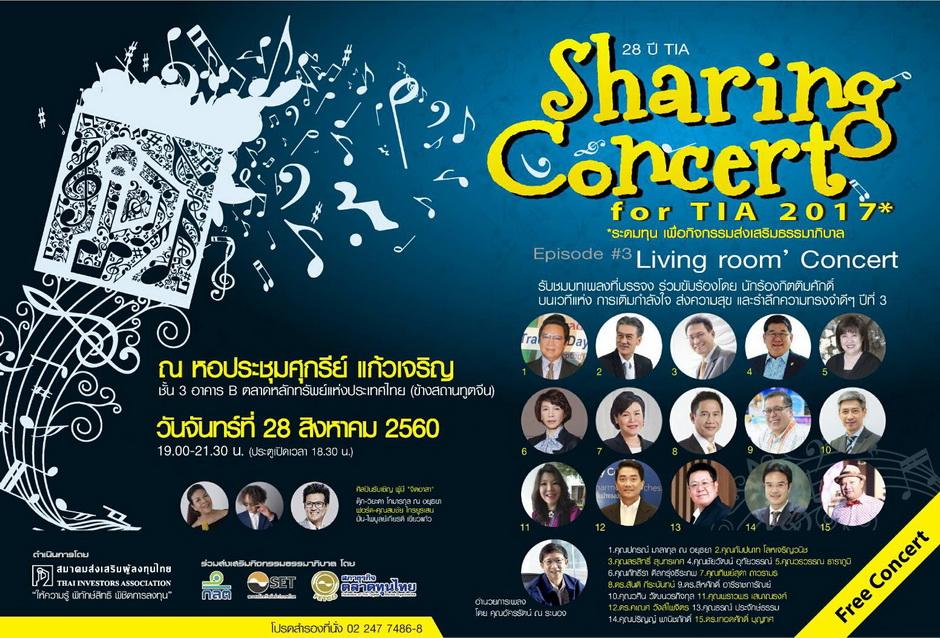 concert2017