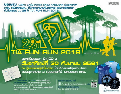29 ปี TIA Fun Run 2018