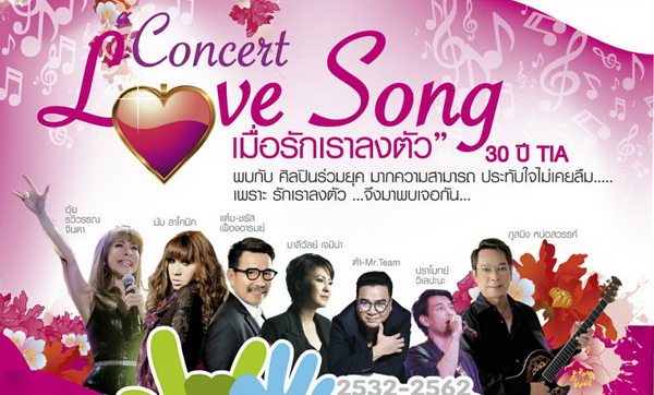 30 ปี TIA Concert Love Song