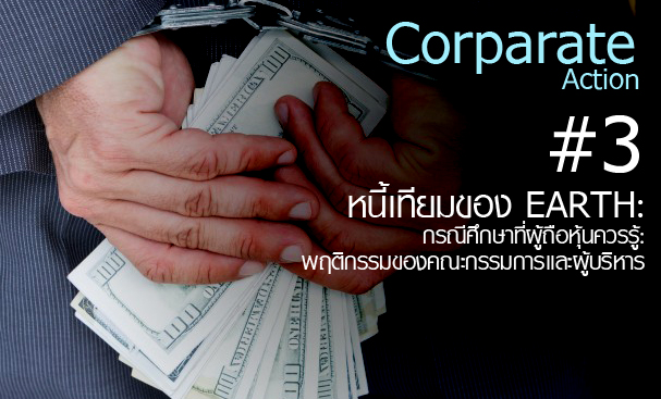 Corporate Actions 3