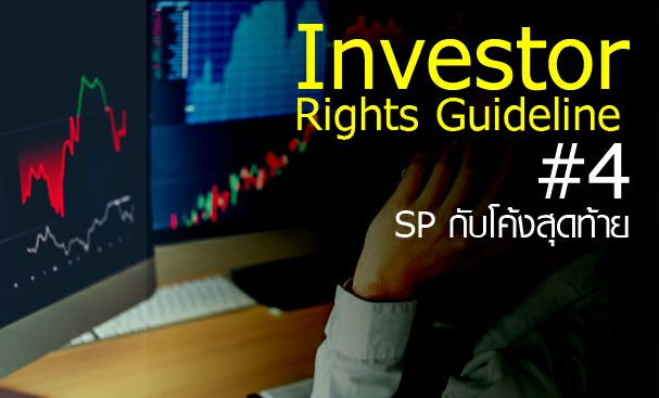 Investor Rights Guideline 4