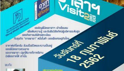 อาสาฯ Visit ครั้งที่ 2/2562 @NER