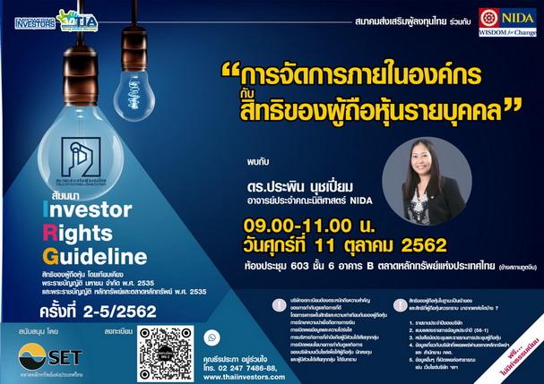 สัมมนา Investor Right Guideline ครั้งที่ 2/2562