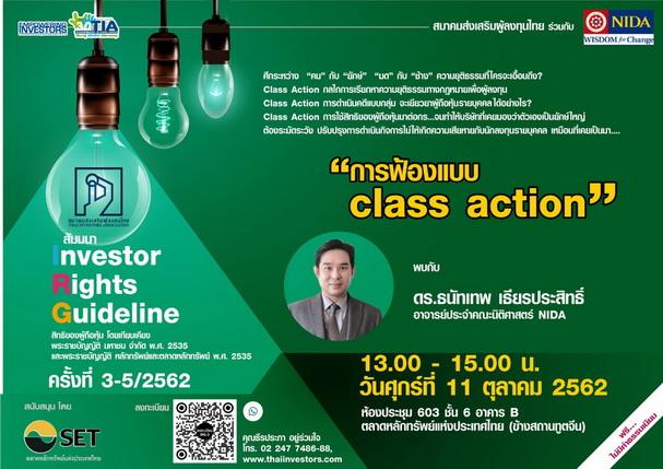 สัมมนา Investor Right Guideline ครั้งที่ 3/2562