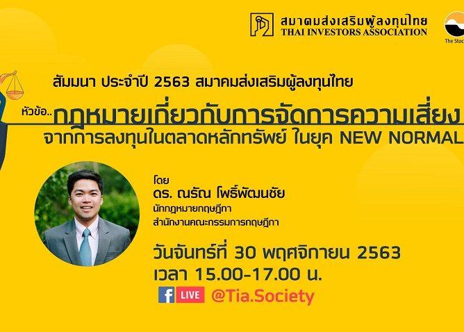 สัมมนา ประจำปี 2563 สมาคมส่งเสริมผู้ลงทุนไทย